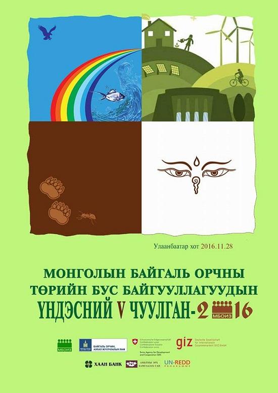 БАЙГАЛЬ ОРЧНЫ ТББ-УУДЫН ҮНДЭСНИЙ 5-Р ЧУУЛГАН БОЛОВ