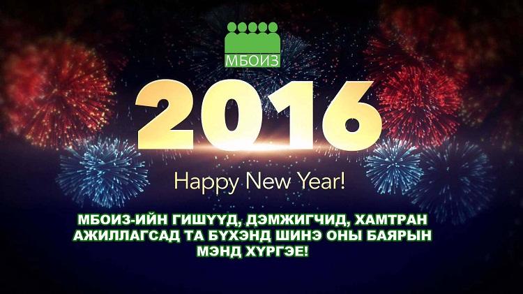 Шинэ жилийн мэнд хvргэе!